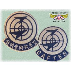 空軍戰術考核組臂章 (含氈)